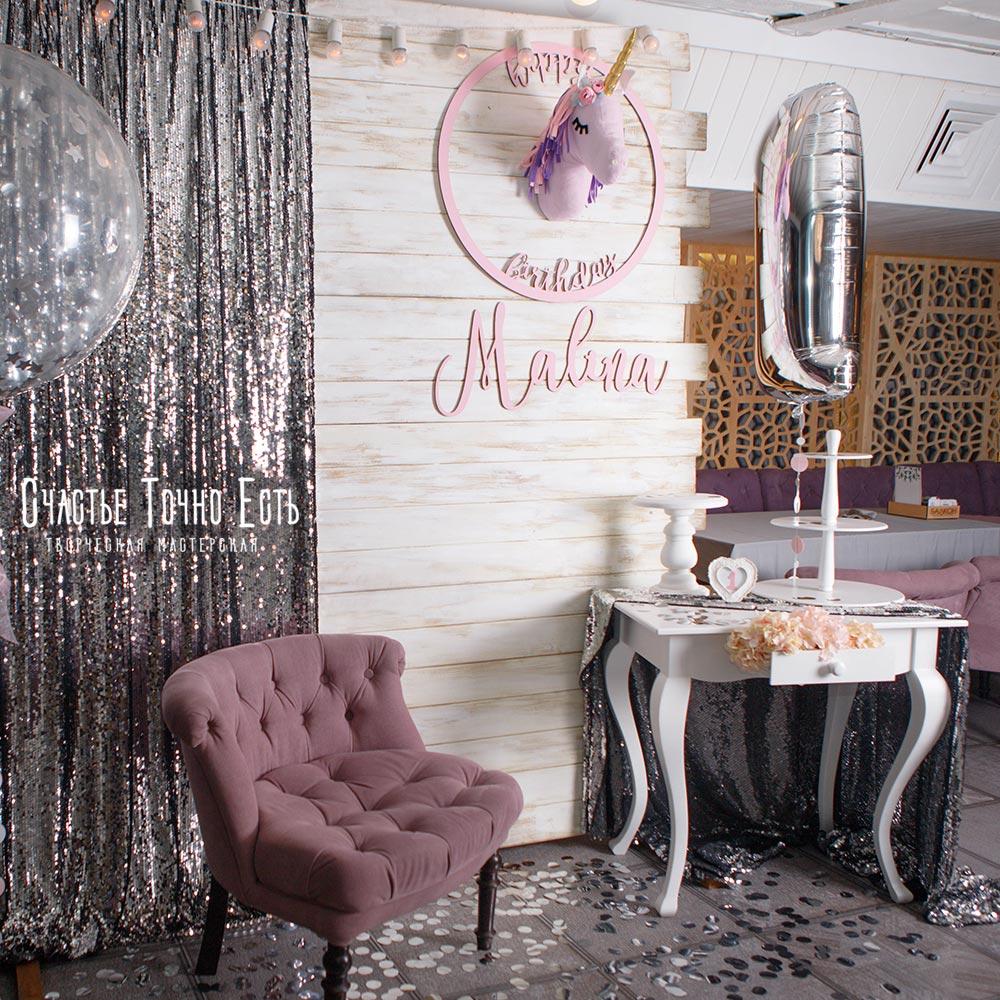 Фотозона 🦄 Детская фотозона «Единорог и серебро» в ресторане «Балкон» 🎂 аренда в Киеве