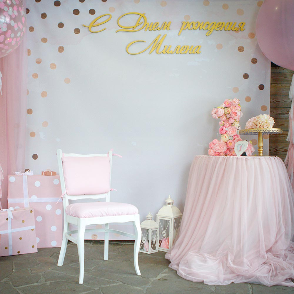 Фотозона 🎁🎈 Нежно-розовая фотозона на детский день рождения для девочки  🎈🎁 аренда в Киеве
