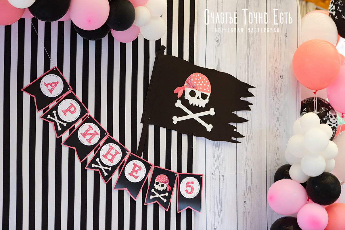 этом фотозона на пиратскую вечеринку художественного