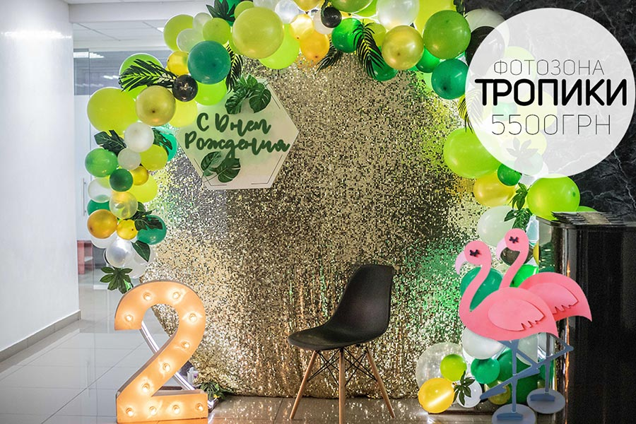 Фотозона Фотозона Тропики 🌵 с фламинго аренда в Киеве